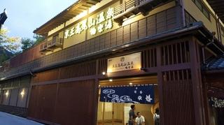 京王高尾山温泉 極楽湯4.jpg
