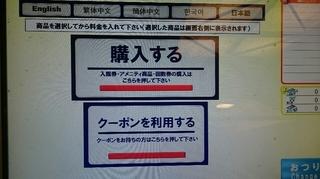 京王高尾山温泉 極楽湯7.JPG