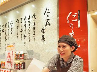 仁の蔵デリ セレオ八王子店1.jpg
