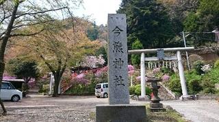 今熊神社1.JPG