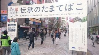 伝承のたまてばこ「多摩伝統文化フェスティバル2016」1.JPG