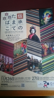 伝承のたまてばこ「多摩伝統文化フェスティバル2016」3.JPG