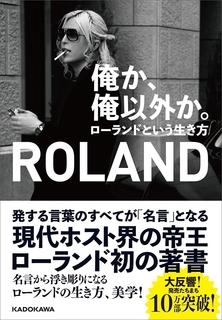 俺か、俺以外か。 ローランドという生き方.jpg