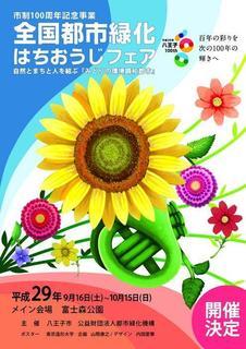 全国都市緑化はちおうじフェア.jpg