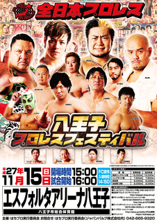 全日本プロレス 八王子プロレスフェスティバル.jpg