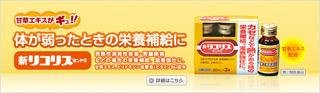 全薬工業 リコリス 八王子市南大沢.jpg