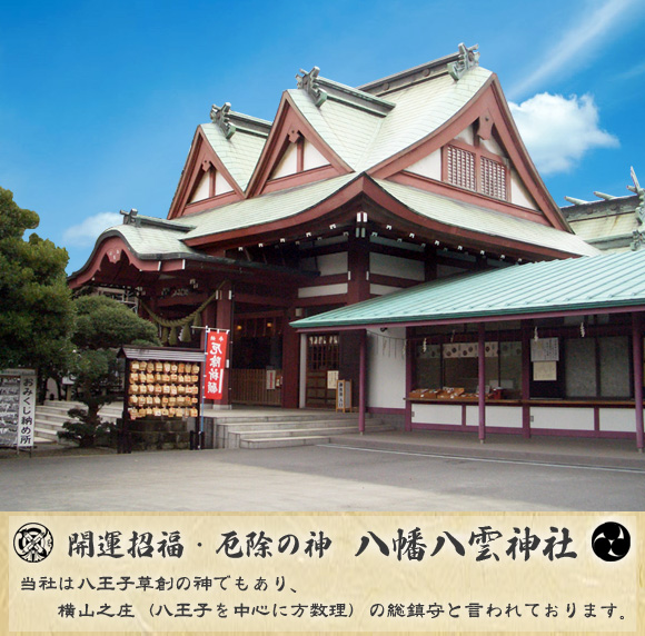 八幡八雲神社(はちまんやくもじんじゃ)で八幡神社例大祭: WE LOVE ...