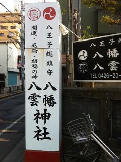 八幡八雲神社1.jpg