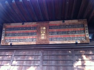 八幡八雲神社12.jpg