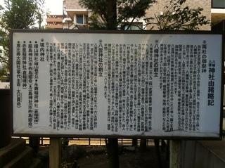 八幡八雲神社6.jpg