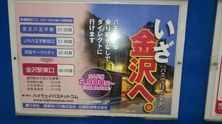 八王子 金沢 西東京バス.JPG