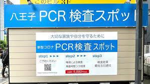 八王子「PCR検査スポット」.jpeg