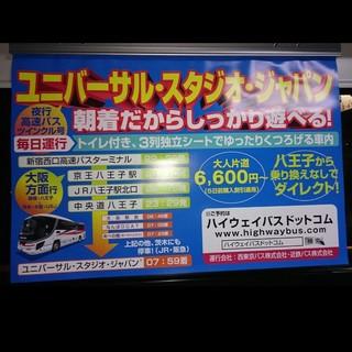 八王子からユニバーサル・スタジオ・ジャパン.jpg