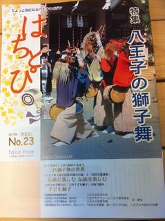 八王子の獅子舞.JPG