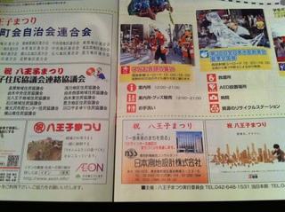 八王子まつりパンフレット.jpg