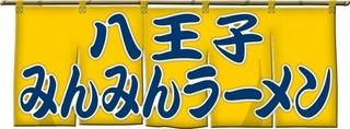 八王子みんみんラーメン1.jpg