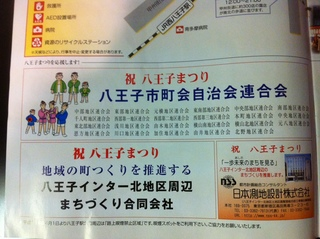 八王子インター北地区周辺まちづくり合同会社.JPG