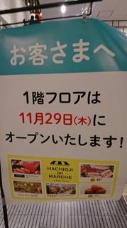 八王子オーパ3.JPG