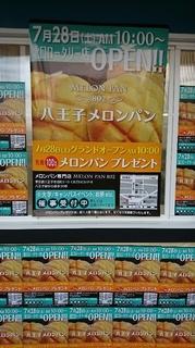 八王子メロンパン北口ロータリー店.JPG
