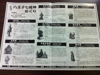 八王子七福神めぐり2.JPG