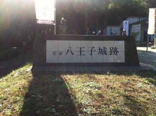 八王子城.JPG