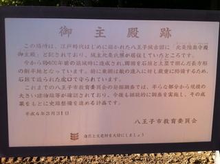 八王子城8.JPG