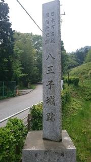 八王子城跡1.JPG