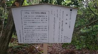 八王子城跡11.JPG