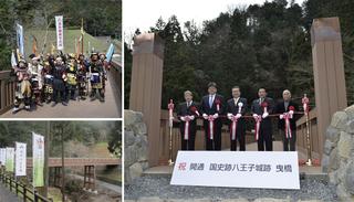 八王子城跡曳橋開通式.jpg