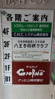 八王子将棋クラブ1.JPG