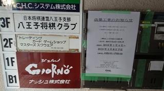 八王子将棋クラブ2.JPG