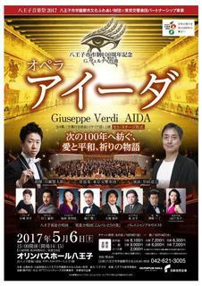 八王子市市制100周年記念事業 オペラ「アイーダ」.jpg