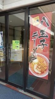 八王子市役所食堂1.jpg