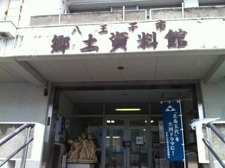 八王子市郷土資料館1.jpg