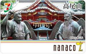 八王子市高尾山nanaco.jpg
