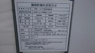 八王子市高尾店舗計画2.JPG