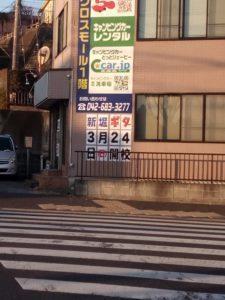 八王子新堀ギター音楽院 椚田町教室1.jpg