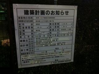 八王子新総業現業事務所.jpg