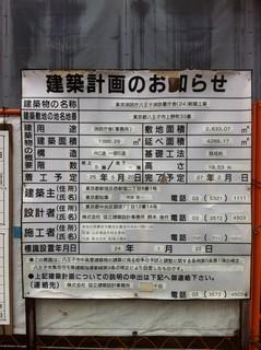 八王子消防署1.jpg