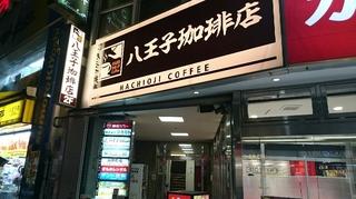 八王子珈琲店1.JPG