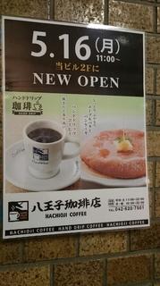 八王子珈琲店2.JPG
