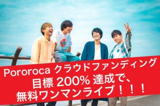 八王子発のロックバンド「Pororoca」.png