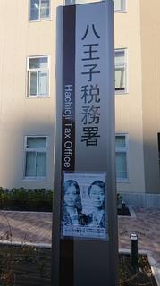 八王子税務署2.JPG