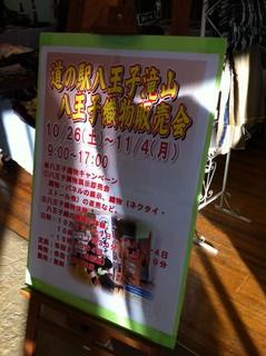 八王子織物展示即売会1.jpg