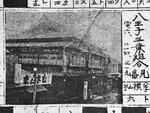 八王子花柳界の組合の事務所「見番」3.jpg