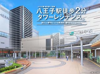 八王子駅 駅前タワー計画.jpg