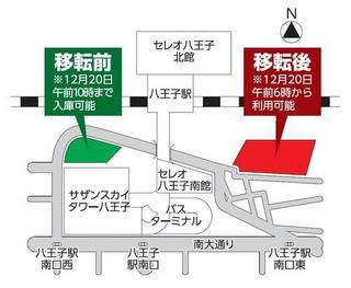 八王子駅南口駐輪場移転.jpg