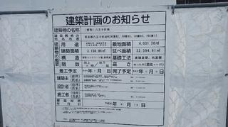八王子駅南口JR貨物再開発4.jpg