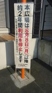 八王子駅南口JR貨物再開発5.jpg