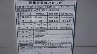 八王子高尾ショッピングセンター.JPG